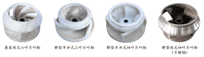 UHB-Z系列脱硫循环泵叶轮